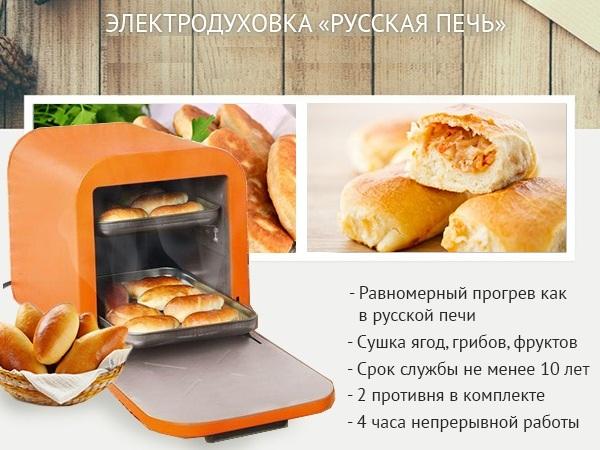 Электродуховка русская печь: принцип работы, возможности, выбор