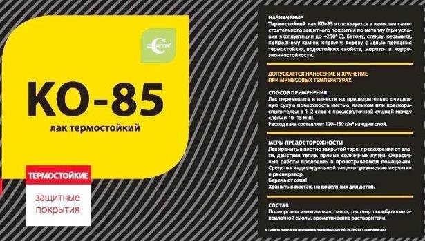Термостойкий состав КО-85
