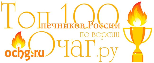 Топ 100 лучших печников России по версии сайта Очаг.ру